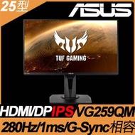 【hd數位3c】華碩 VG259QM(TUF/2H1P/1ms/IPS/280Hz/含喇叭/FreeSync/HDR400)G-Sync兼容