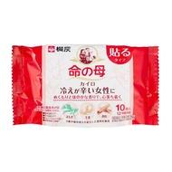 日本小林製藥 桐灰 命之母 生理溫熱貼布 10片入 腹部暖熱貼 貼式暖暖包*夏日微風*