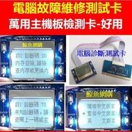 LCD液晶顯示 主機板維修測試卡 中英文主機板檢測卡 電腦故障維修檢測卡 除錯卡診斷卡PTI9