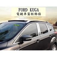 【五金先生】FORD KUGA窗框鍍鉻飾條 福特KUGA窗框飾條 福特KUGA車窗飾條(680元)