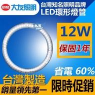 大友 12W LED環型燈管 TCL-290 單燈管 取代傳統圓型/環形燈管/ 台製 網美必備 美妝燈 補光燈 美肌燈