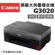 Canon PIXMA G3020 原廠大供墨複合機