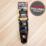 附發票「工具仁」tajima 田島 3格快拆工具袋 SFKSN-P3 鉗袋 虎鉗 鋼絲鉗 電工 工作袋 工具包 A18