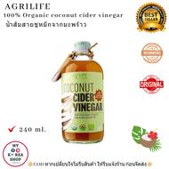 100% Organic Coconut Cider Vinegar ( Agrilife ) 240 ml. น้ำส้มสายชูหมักมะพร้าว