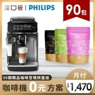 淺口袋0元方案 - 金鑛精品咖啡豆90包+飛利浦全自動義式咖啡機 EP3246/74 EP3246/74平均一杯咖啡約22元 + 含不鏽鋼保溫瓶