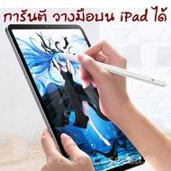 ∏  ปากกาไอแพด[แรเงาได้] วางมือ สำหรับApple Pencil ปากกา สำหรับipad stylus gen7 gen8 2020 สำหรับapplepencil 10.2 9.7 แอร์4