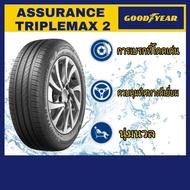 Goodyear ยางรถยนต์ 185/65R14 รุ่น Assurance TripleMax2