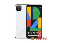 《南屯手機王》Google Pixel 4 XL 6.3吋 128GB 【宅配免運費】