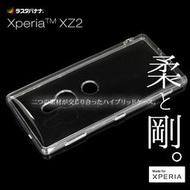 〔SE現貨〕日本RASTA BANANA Sony Xperia XZ2 TPU+PMMA材質軟硬混和殼 多色邊框