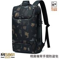 BANGE 後背包 電腦包 跑車造型 防刮纖維 立體收納空間 後背手提兩用包 男包/迷彩款