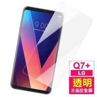 LG Q7+ 非滿版 透明 鋼化玻璃膜 手機保護貼(Q7+保護貼 Q7Plus保護貼)