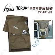 【露營趣】新店桃園 TORUK TK-T01-01 車頂帳專用鞋袋 收納袋 裝備袋 車頂帳篷 露營 野營