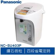 Panasonic國際牌 4公升真空斷熱熱水瓶 NC-SU403P【贈500CC運動保溫瓶組2入】
