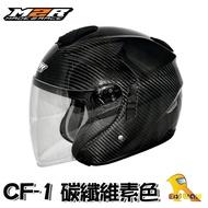 ~任我行騎士部品~M2R CF-1 素色 裸色 全碳 碳纖維 3/4罩 半罩 雙鏡片 超輕 CF1