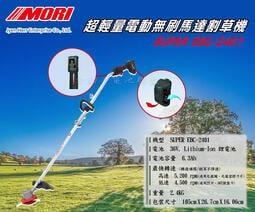 全動力-【出租-以天計算】MORI 魔力 超輕量電動無刷馬達(BLDC)割草機 SUPER2401 (6.3AH)