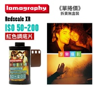 Lomography 135 Redscale 紅調負片 XR 50-200 紅調底片/復古風格/LOMO