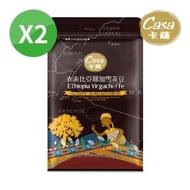 【Casa卡薩-買1送1】衣索比亞耶加雪菲咖啡豆(227g/袋;共2袋)