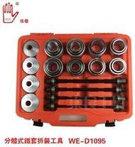 汽車襯套拆裝工具 后橋鐵套拆卸工具 WE-D1095分體式鐵套拆裝工具