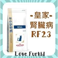 ◆Furkidstore◆皇家 腎臟病系列 RF23 2 kg 4kg