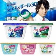 2020最新版 日本 P&G Ariel/Bold 3D洗衣膠球 (盒裝) 洗衣果凍球 洗衣凝膠球 除臭 抗菌 洗衣球 寶僑【B063940】