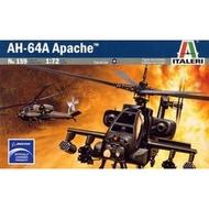 ITALERI 義大利模型 0159 美國陸軍 AH-64 APACHE 阿帕契直升機 1/72