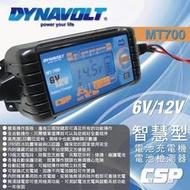 MT-700充電器 適用6V 12V 脈衝式充電機 檢測機能 鋰鐵電池 LCD液晶 汽機車 全電壓(MT700) 免運費