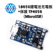 【浩洋電子】18650鋰電池充電板(MicroUSB)帶保護板 TP4056 充電模組 (莆洋 1364)