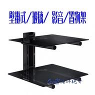 WRB-1702黑色 台灣製造 雙層壁掛式音響架 黑色玻璃影音架 MOD遊戲機 機上盒置物架 收納櫃
