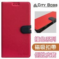 CITY BOSS 撞色混搭 5.5吋 MIUI小米 紅米Note4 手機套 側掀磁扣皮套/保護套/背蓋/支架/手機殼/保護殼/卡片夾/可站立/TIS購物館