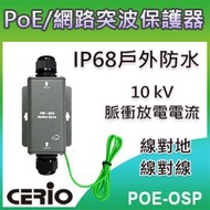 CERIO智鼎【POE-OSP】Gigabit PoE 室外型直通乙太網路突波疏導保護器