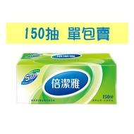 #416 [單包賣][湊運費最佳商品] 倍潔雅 150抽 超質感抽取式衛生紙 花紋連續抽取式衛生紙 超質感抽取式衛生紙