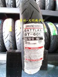 [彰化-員林] 普利司通 BT601 BT-601 100/90-12 完工價2300元 100-90-12 輪胎