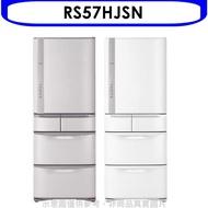 回函贈《可議價》日立【RS57HJSN】563公升五門冰箱(與RS57HJ同款)星燦不鏽鋼 優質家電