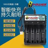 【TT-POWER】18650鋰電池智能快充四槽充電器(多種電池相容)
