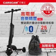 【送收納背包】CARSCAM 6AH高電量 音樂精靈 雙避震全折疊迷你電動滑板車【禾笙科技】