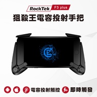 RockTek X 小雞F3狙殺王電容投射手把(iOS/Android雙系統)