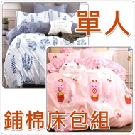純棉單人床包組 全鋪棉兩用被套床包組 3.5x6.2尺 單人鋪棉床包+鋪棉被套+鋪棉枕頭套【老婆當家】