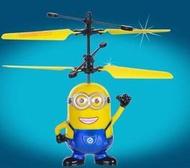 小小兵造型(無搖控) 小小兵 神偷奶爸 小黃人感應小小兵感應 USB充電 感應飛行器 飛行玩具 搖控飛機 直升機