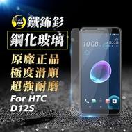 【o-one㊣鐵鈽釤】HTC Desire 12s/D12s 半版9H日本旭硝子高清鋼化玻璃保護貼(極度好貼高清耐磨)