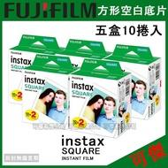 拍立得 方形底片 FUJIFILM Instax square 拍立得底片 空白底片 5盒組合 一盒兩捲裝 1捲10張 共100張 SQ6 SP3 SQ10用 24H快速出貨 可傑
