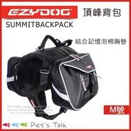 澳洲EZYDOG-SUMMITBACKPACK頂峰背包 L號 超帥氣! 記憶泡棉胸墊設計/超大防水儲藏袋 Pet's Talk