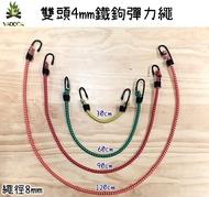 【野道家】雙頭4mm鐵鉤彈力繩 30-60-90-120cm 繩徑8mm  彈性繩 彈力勾 彈性綁帶