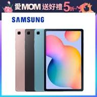 SAMSUNG Galaxy Tab S6 Lite Wifi (4G/64G)八核心平板_送原廠書本式皮套