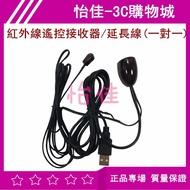 紅外線遙控接收器/延長線(一對一) 有線電視 USB 遙控器 訊號接收 遙控器接收 紅外線 遙控 接收器