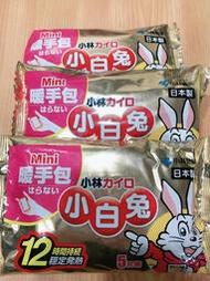 小白兔暖暖包🐰12小時手握式暖暖包5片入