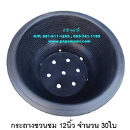 papamami กระถางพลาสติก กระถางปลูกต้นไม้ กระถางชวนชม สีดำ 12นิ้ว (30ใบ)