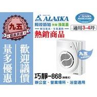 『貨到付款免運費 』ALASKA阿拉斯加無聲換氣扇 巧靜868(掛壁式)《售國際牌暖風乾燥機 》