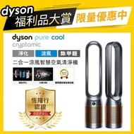 【dyson 戴森 限量福利品】dyson Pure Cool Cryptomic TP06 智慧涼風 空氣清淨機(黑銅色)