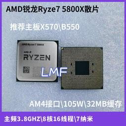 新品AMD銳龍Ryzen5 5600X\5800X\5900X\5950X臺式機CPU散片處理器
