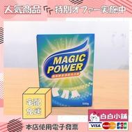 力挺台灣農業鳳梨酵素超細微零殘留洗衣粉(15盒)【白白小舖】